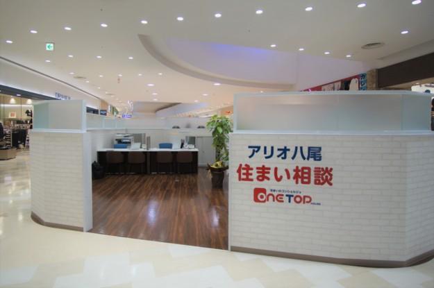 大阪府に「ワントップハウス アリオ八尾店」がプレオープン!
