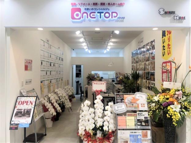 京都府に新店「ワントップハウス イオンタウン山科椥辻店」がオープン!